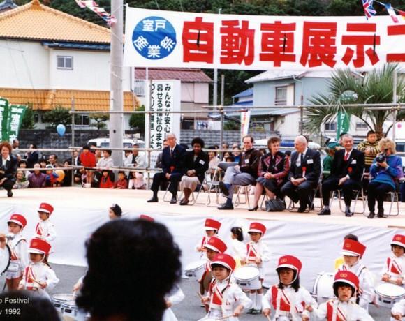 1992: November (Muroto)